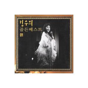 キム・スヒ / ゴールデンベスト1 [キム・スヒ] [トロット:演歌] DRMR277467 [CD]