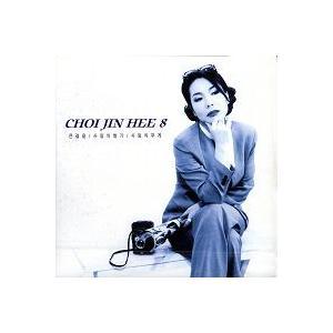 チェ・ジニ / 8集 [チェ・ジニ] [トロット:演歌] DRMR12050 [CD]