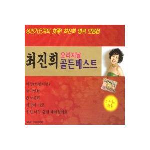 チェ・ジニ / オリジナルゴールデンベスト [チェ・ジニ] [トロット:演歌] DRMR392991 [CD]