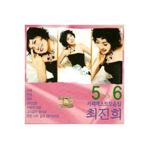 チェ・ジニ / カフェベスト 3弾 [チェ・ジニ] [トロット:演歌] DRMR57295 [CD]
