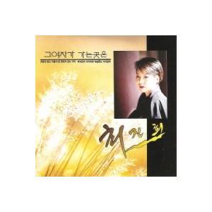 チェ・ジニ / 5集 [チェ・ジニ] [トロット:演歌] DRMR18877 [CD]