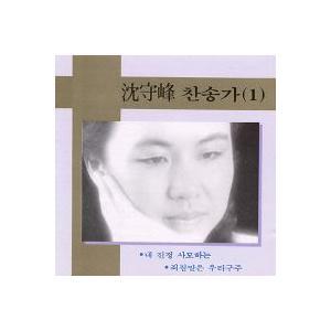 シム・スボン / 賛美歌 1集 [シム・スボン] [トロット:演歌] DRMR24277 [CD]