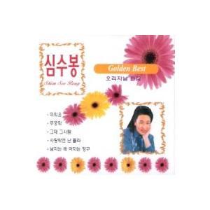 シム・スボン / Golden Best [シム・スボン] [トロット:演歌] DRMR22640 [CD]