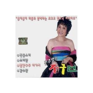 チョン・チュヨン / チョン・チュヨンのいいね [トロット:演歌] DRMR65202 [CD]