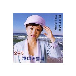 オ・ウンジュ / 港メドレー [オ・ウンジュ] [トロット:演歌] DRMR59875 [CD]