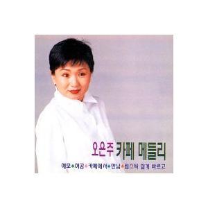 オ・ウンジュ / カフェメドレー [オ・ウンジュ] [トロット:演歌] DRMR60093 [CD]