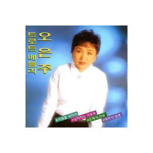 オ・ウンジュ / トロットメドレー [オ・ウンジュ] [トロット:演歌] DRMR60094 [CD]