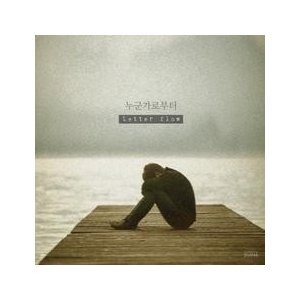 LETTER FLOW / 誰かから WMCD0269 [CD]