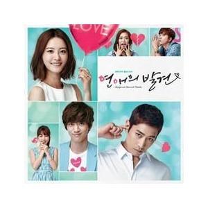 OST / 恋愛の発見 (KBS韓国ドラマ) [韓国 ドラマ] [OST] DK0825 [CD]