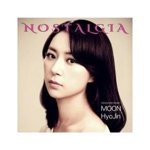NOSTALGIA / ムン・ヒョジン  PCKD00838 [CD]