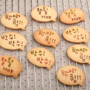 [韓国雑貨] あなたの心をクッキーに込めて… [クッキーカッター+ハングルメッセージ3種セット] [輸入雑貨] [かわいい] TBT1141034