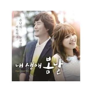 OST /私の生涯の春の日 (MBC韓国ドラマ) [韓国 ドラマ] [OST] VDCD6512 [CD]