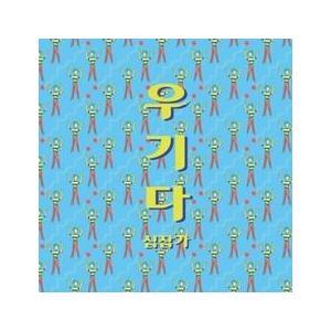 ウキダ (UKIDA) / シプジャプカ[韓国 CD]MBMC1072