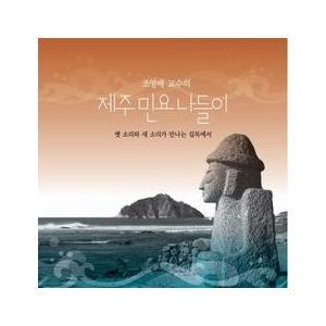 チョ・ヨンベ / チェジュ民謡 DDSA141C[韓国 CD]|seoul4