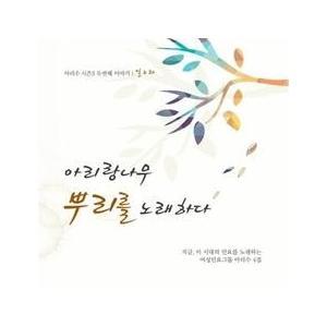アリス / アリラン木、根を歌う[アリス][アリラン]OPC0659[韓国 CD]|seoul4
