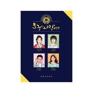 OST / ホグの愛 [SUPER JUNIORのギュヒョン参加] (TVN韓国ドラマ) [韓国 ドラマ] [OST] CMAC10518 [CD]|seoul4