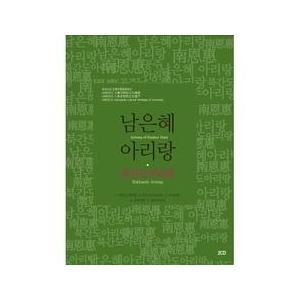 ナム・ウンヘ / ナム・ウンヘ アリラン[アリラン]NSC271[韓国 CD]|seoul4