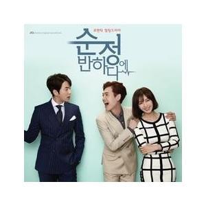 OST / 純情に惚れる (JTBC韓国ドラマ)[OST サントラ]WMED0189[韓国 CD]|seoul4