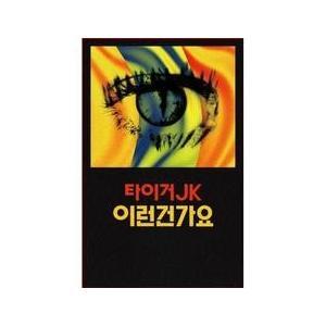 TIGER JK / こういったのか[韓国 CD]L200001135|seoul4