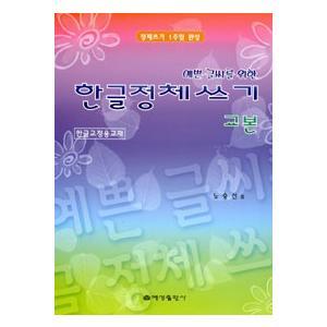 [韓国雑貨] 美しいハングルを書けるようになる 練習帳 [ハングル正体] [輸入雑貨] [かわいい] 9788973881659|seoul4