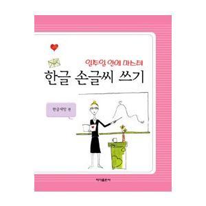 [韓国雑貨] 美しいハングルを書けるようになる 練習帳 [ハングル3書体] [輸入雑貨] [かわいい] 9788975470950|seoul4