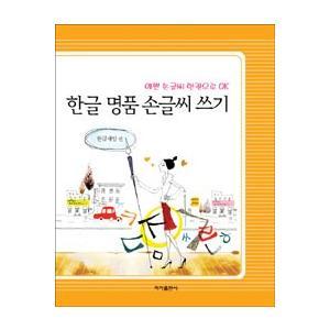 [韓国雑貨] 美しいハングルを書けるようになる 練習帳 [名品3書体] [輸入雑貨] [かわいい] 9788975470936|seoul4