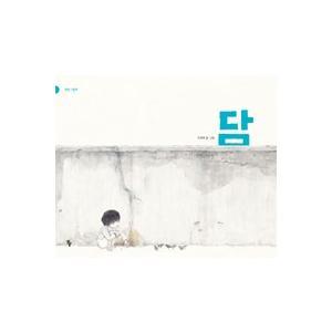 [韓国雑貨] 塀(チ・ギョンエ著) [韓国絵本] [韓国 絵本] [輸入雑貨] [かわいい] 9788956186467|seoul4
