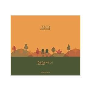 一歳の差 / 魅力 (1ST EP)[韓国 CD]L200001155