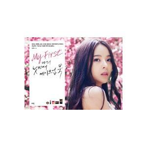 [韓国雑貨] (書籍:本)最初のメイクアップブック (ユ・ファイ著) [メイクアップ] 9791155098943|seoul4