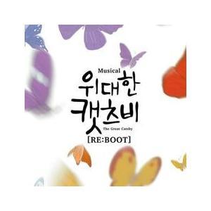 (ミュージカルOST) / 偉大なるキャッツビー[RE:BOOT](2CD)[OST サントラ]MBMC1329[韓国 CD]|seoul4