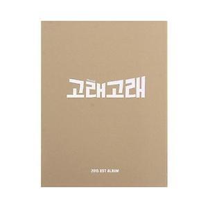 (お取り寄せ) (ミュージカルOST) 大声(ゴレゴレ)[ライブ実況アルバム][OST サントラ]INT247966913[韓国 CD]|seoul4