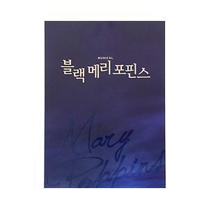 [韓国雑貨](書籍:本) (ミュージカル)ブラックメリーポピンズ 2013プログラムブック INT214203499|seoul4