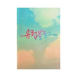 [韓国雑貨](書籍:本) (ミュージカル)ヨーロッパブログ 2014プログラムブック INT240478676|seoul4