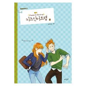 [韓国雑貨] (韓国漫画:マンガ)チーズインザートラップ 8巻 (シーズン2) 9788901203423|seoul4