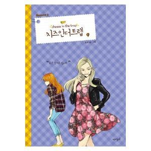 [韓国雑貨] (韓国漫画:マンガ)チーズインザートラップ 9巻 (シーズン2) 9788901203430|seoul4