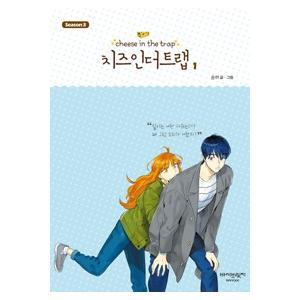 [韓国雑貨] (韓国漫画:マンガ)チーズインザートラップ 1巻 (シーズン3) 9791195719617|seoul4