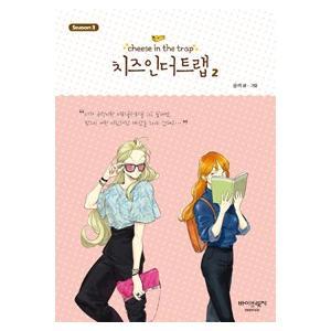 [韓国雑貨] (韓国漫画:マンガ)チーズインザートラップ 2巻 (シーズン3) 9791195719624|seoul4