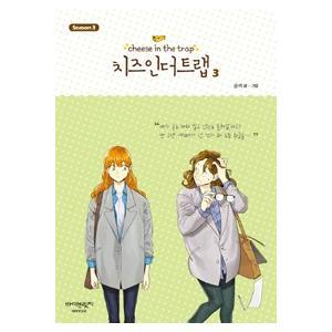 [韓国雑貨](韓国漫画:マンガ)チーズインザートラップ 3巻 (シーズン3) 9791195719631|seoul4
