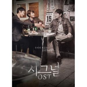 OST / シグナル(2CD)(TVN韓国ドラマ) [韓国 ドラマ] [OST] CMAC10756 [CD]|seoul4