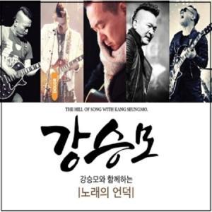カン・スンモ / 歌の丘 [トロット:演歌][CD] seoul4
