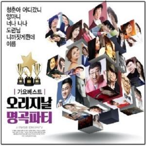 V.A / オリジナル名曲パーティー(2CD) [オムニバス][CD]|seoul4