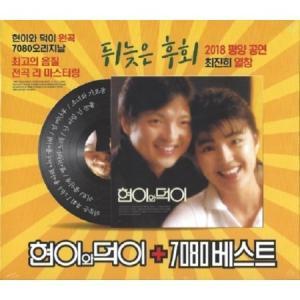 ヒョニとドキ+7080ベスト (2CD)[トロット:演歌][CD]