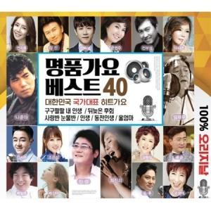 V.A / 名品歌謡ベスト40 (2CD)[トロット:演歌][韓国 CD]|seoul4