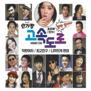 V.A / 人気ちゃん高速道路(HIGHWAY STAR) (2CD)[トロット:演歌][韓国 CD]|seoul4
