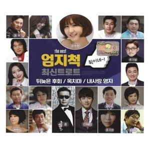 V.A / サムズアップ最新トロット (2CD) [韓国 CD]|seoul4