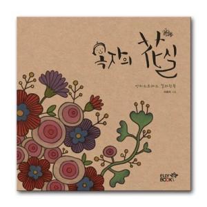 [韓国雑貨] (書籍:本)塗り絵で心の休日を 韓国伝統美しい今に映したカラーリングブック =玉姿の花室= [輸入雑貨]|seoul4