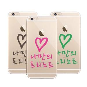 [韓国雑貨]落書きのように自由に〜 ハングルメッセージが入れられる透明スマホケース《iPhone/Galaxy》[名入れ][名前][文房具]|seoul4