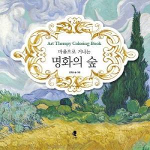 [韓国雑貨](書籍:本)気持ちで散策する名画の森アート テラピーカラーリングブック [韓国 お土産][可愛い][かわいい]|seoul4