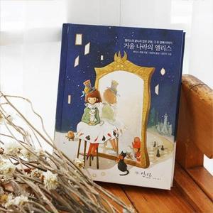 [韓国雑貨]ハングル童話で勉強 /鏡の国のアリス/ (大人のための童話)[可愛い][かわいい][韓国 お土産]|seoul4