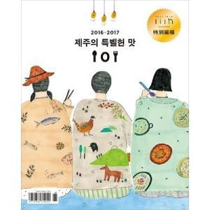 [韓国雑貨] 真のチェジュを紹介するリアル チェジュ マガジン =iiin= (2016特別号) [輸入雑貨] [かわいい]|seoul4